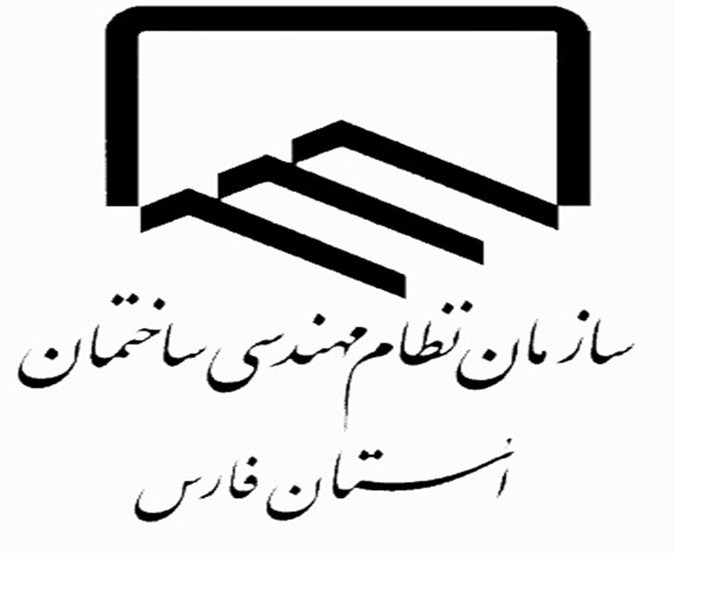 سازمان نظام مهندسی استانهای ایران