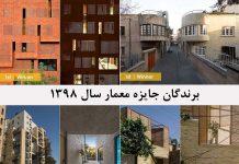 برندگان جایزه معمار ۹۸