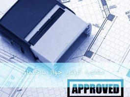 مشاوره گرفتن جواز ساختمان