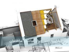 مشاوره اخذ جواز ساخت ساختمان