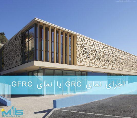 اجرای نمای grc یا نمای gfrc